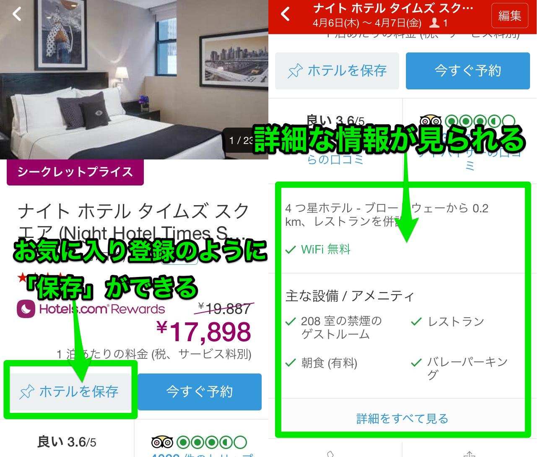 ホテルズドットコム(Hotels.com)アプリでホテルの詳細情報を確認