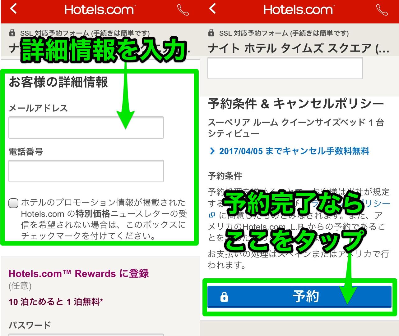 ホテルズドットコム(Hotels.com)アプリで予約完了