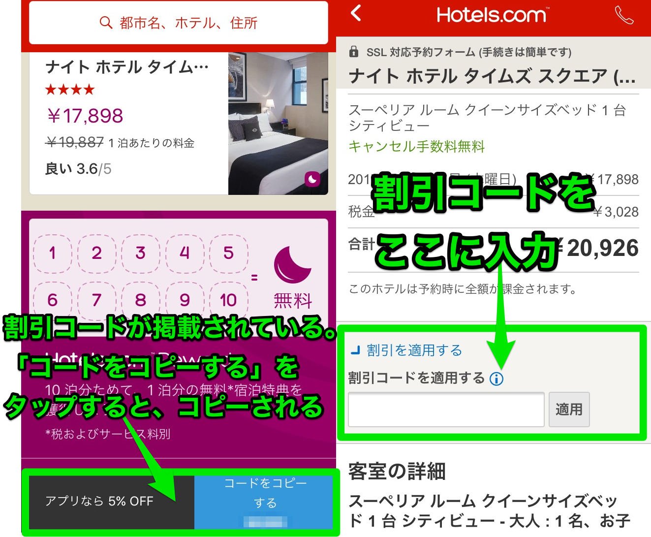 ホテルズドットコム(Hotels.com)アプリで割引コードを使用