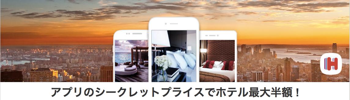 ホテルズドットコム(Hotels.com)アプリ