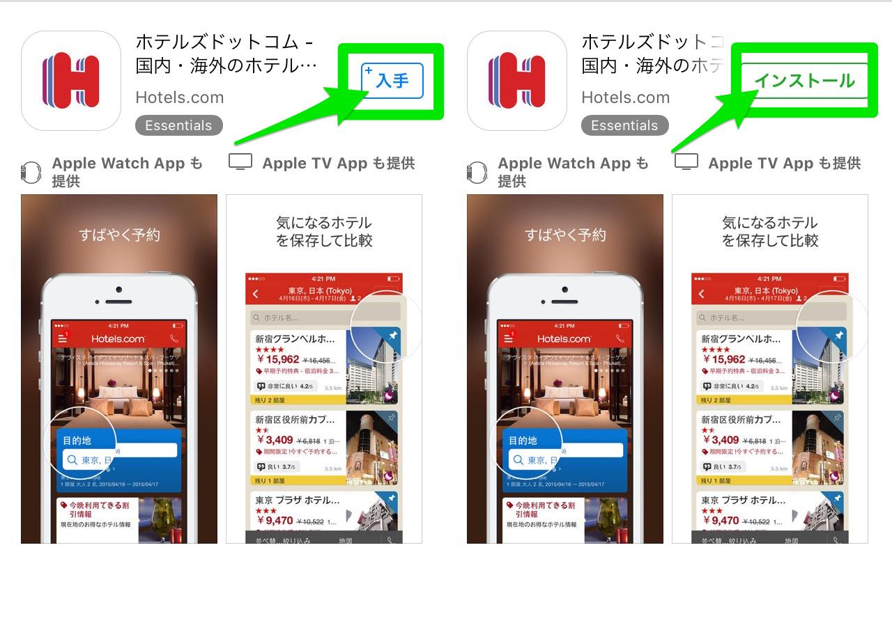 ホテルズドットコム(Hotels.com)アプリのダウンロード方法