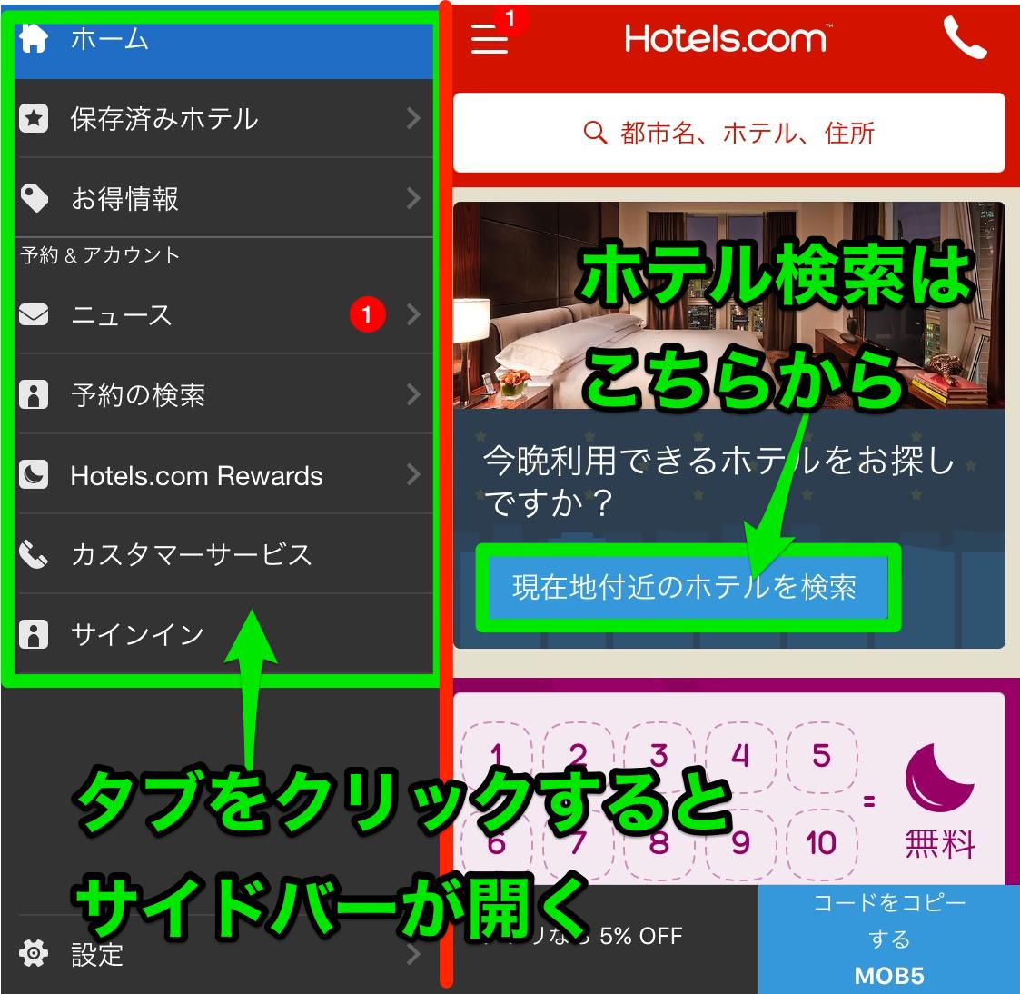 ホテルズドットコム(Hotels.com)アプリのサイドバーの使い方