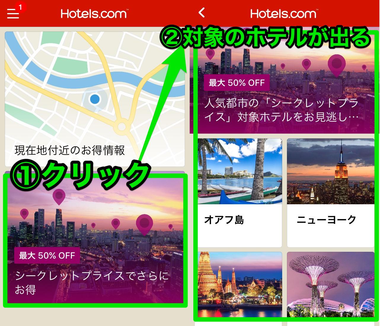 ホテルズドットコム(Hotels.com)アプリでホテルを検索