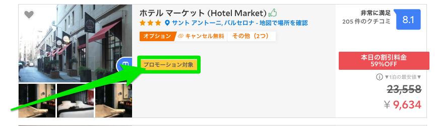 アメックスカード会員限定 5%割引対象の海外ホテル