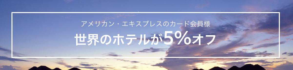 アメックスカード会員限定 海外ホテル予約5%割引クーポン