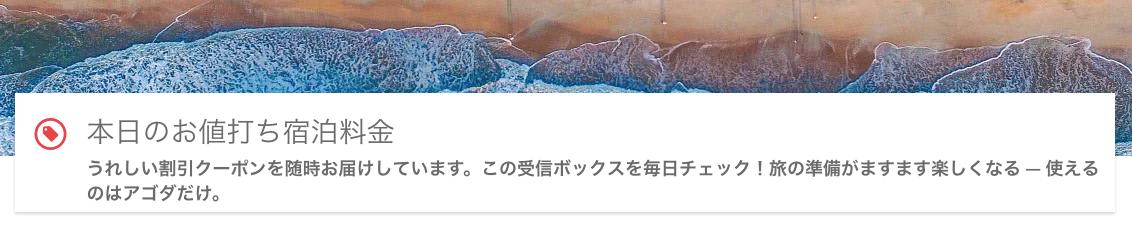 Agoda(アゴダ)の本日のお値打ち宿泊料金トップ