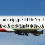 エアトリ(airtrip・DeNAトラベル)のマイルの貯め方
