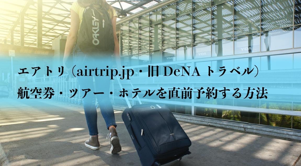 エアトリ(airtrip・DeNAトラベル)直前予約方法