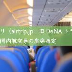 エアトリ(airtrip・DeNAトラベル)で航空券座席指定