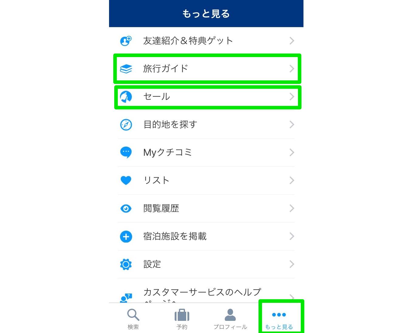 ブッキングドットコムのアプリのその他画面を開く