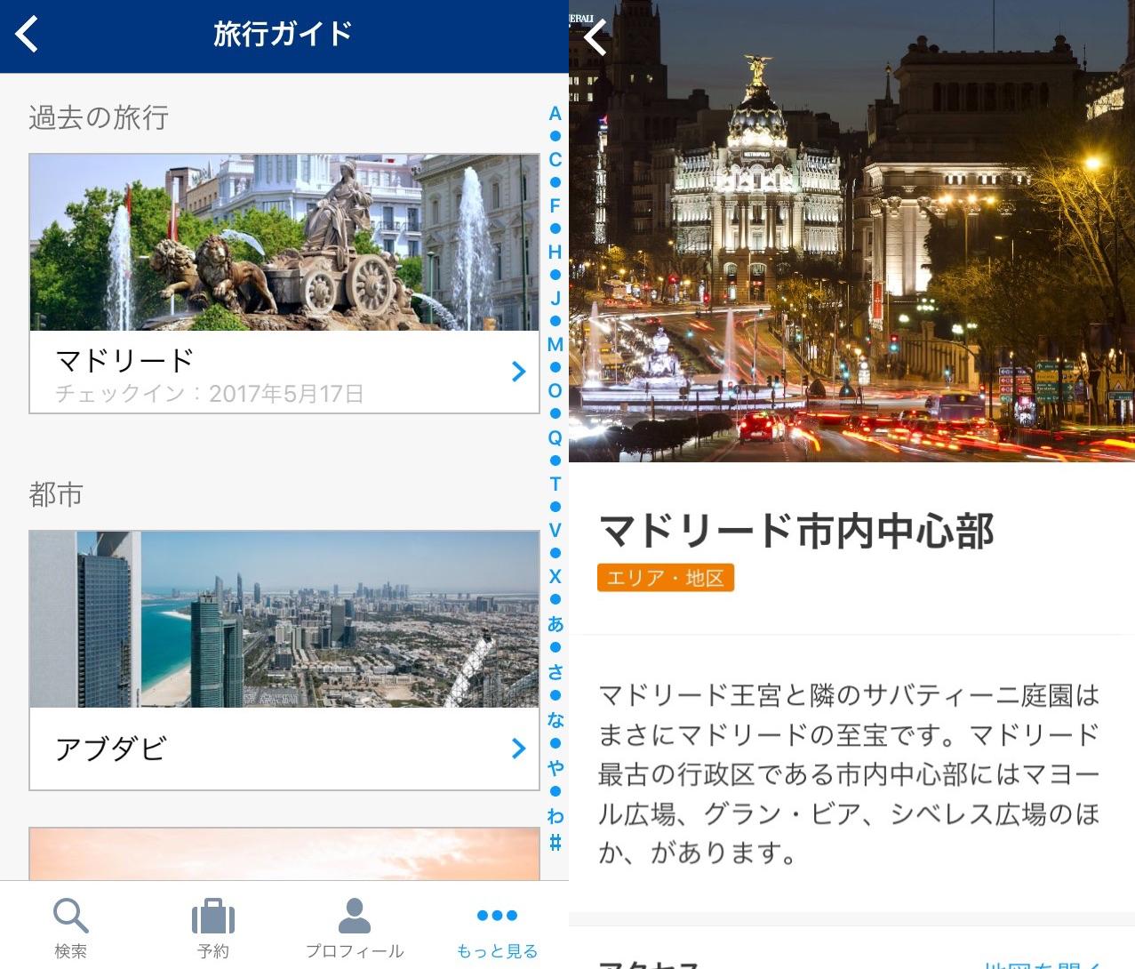 ブッキングドットコムのアプリの旅行ガイド