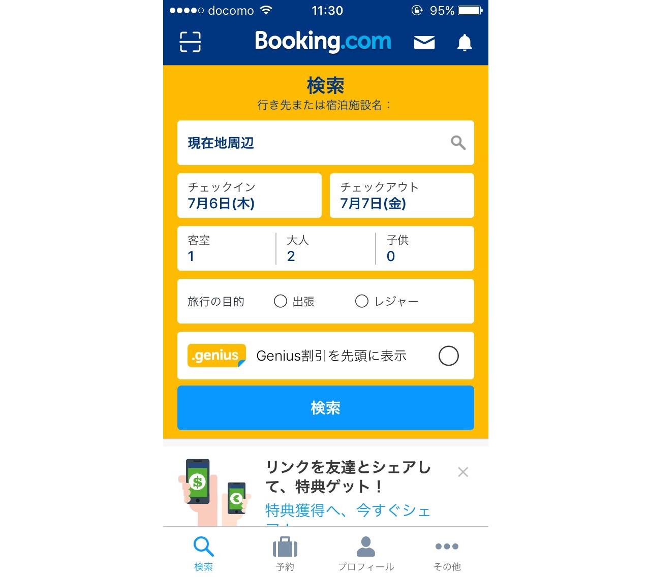 ブッキングドットコムのアプリトップページ