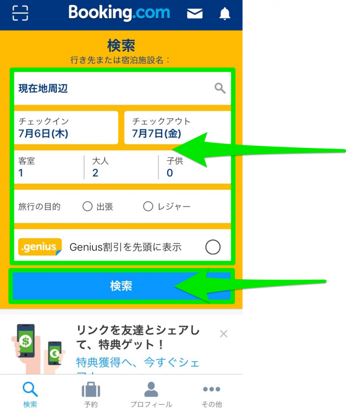 ブッキングドットコムのアプリで検索