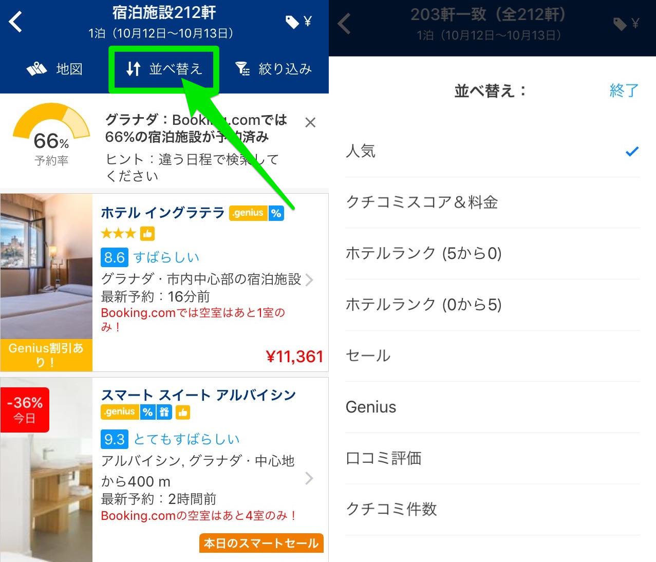 ブッキングドットコムのアプリで出てきたホテルを並び替え