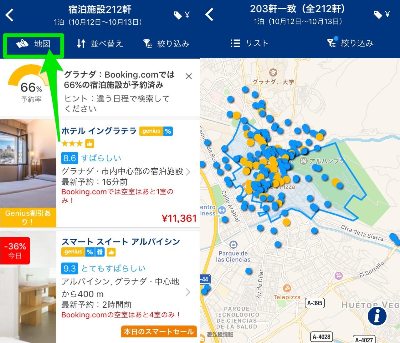 ブッキングドットコムのアプリで出てきたホテルを地図で検索