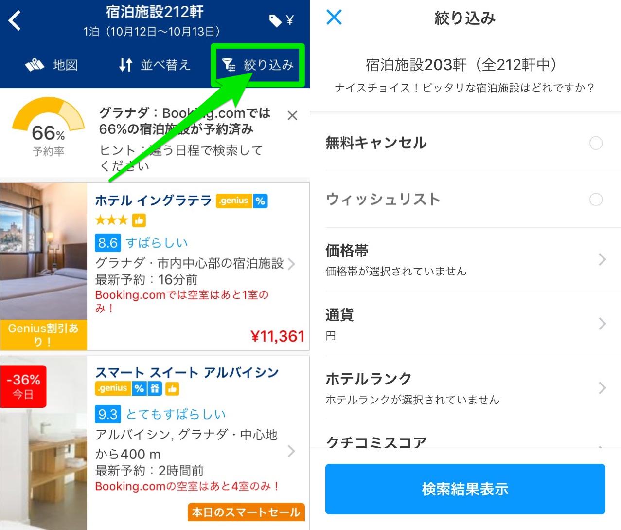 ブッキングドットコムのアプリで出てきたホテルを絞り込み検索