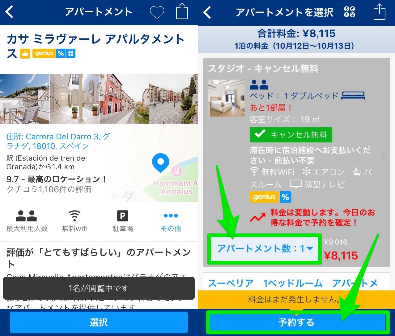 ブッキングドットコムのアプリで出てきたホテルを予約