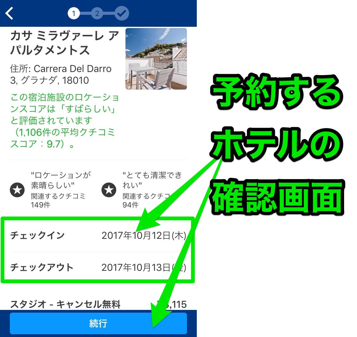 ブッキングドットコムのアプリで予約するホテルを確認する画面