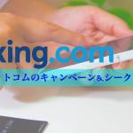 ブッキングドットコムのシークレットセール・キャンペーン