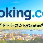 ブッキングドットコムのGenius割引