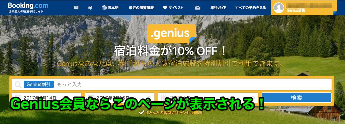 ブッキングドットコムのGenius割引の専用ページ