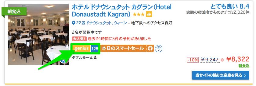 ブッキングドットコムのGenius会員対象ホテルを検索
