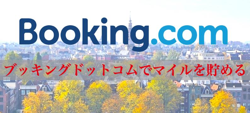 ブッキングドットコム(Booking.com)でマイルを貯める方法
