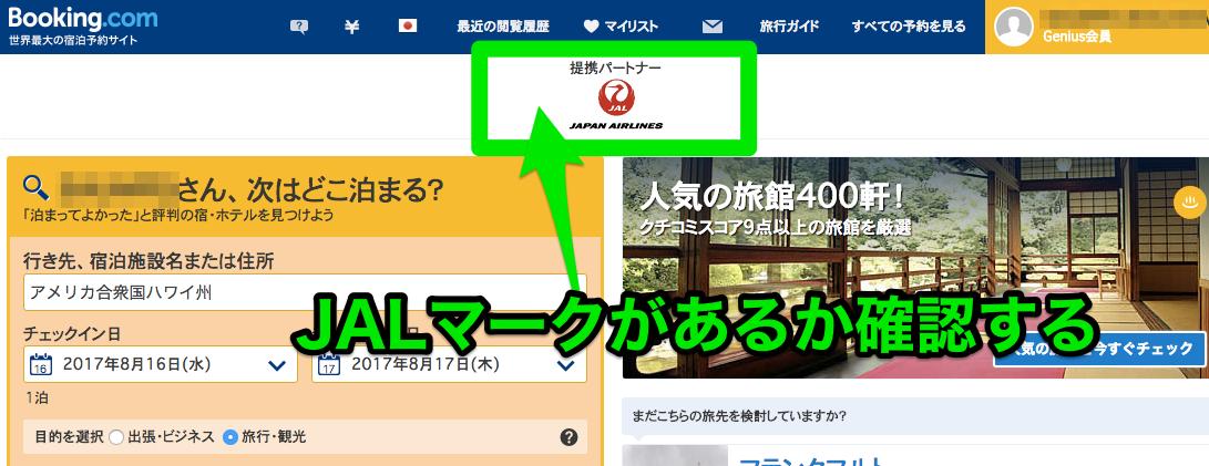 ブッキングドットコムのトップページにJALマークを確認