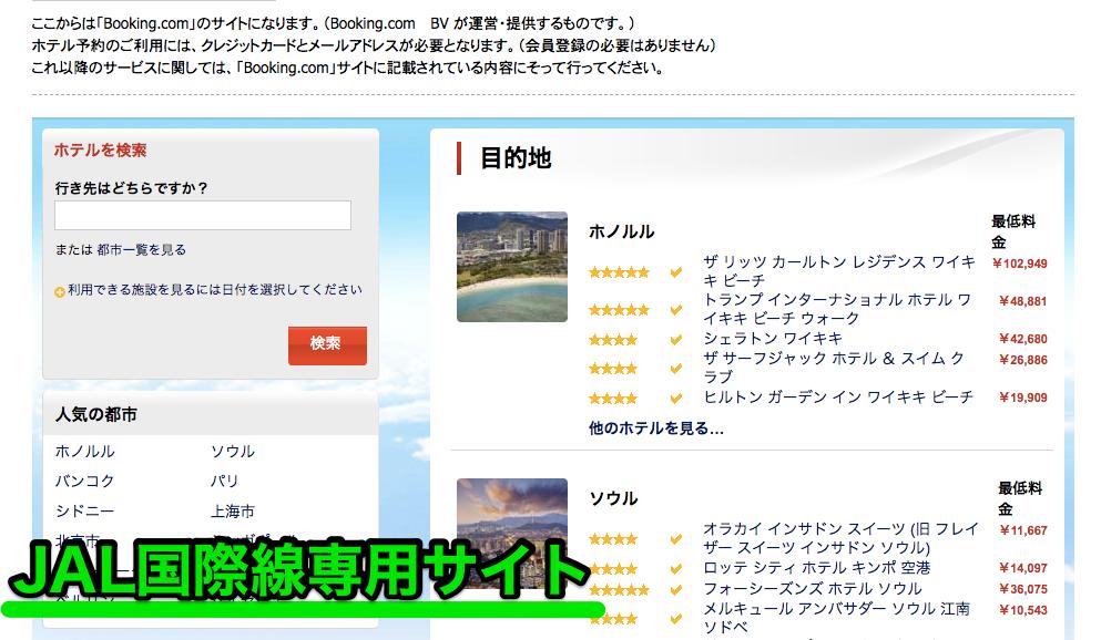 ブッキングドットコムとJALの国際線専用サイト