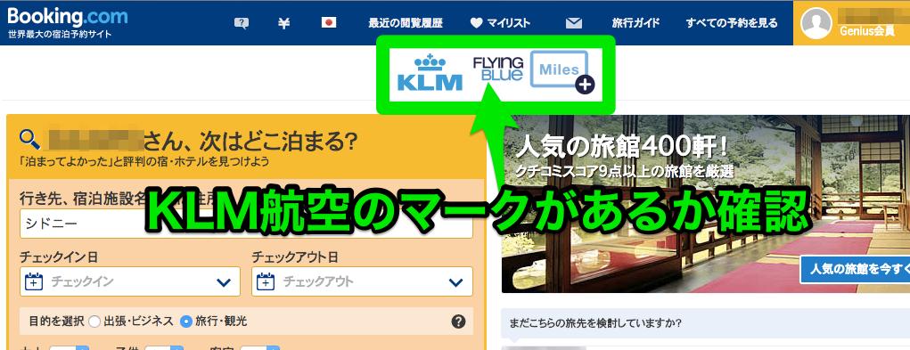 ブッキングドットコムのトップページにKLMマークを確認
