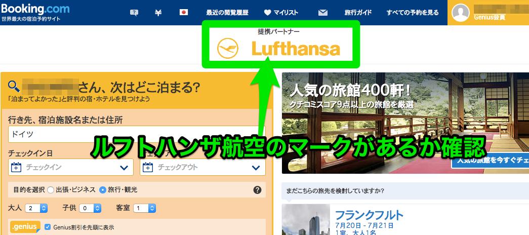 ブッキングドットコムのトップページにルフトハンザ航空マークを確認