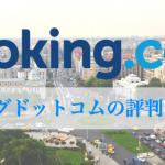 Booking.com(ブッキングドットコム)の評判・口コミ