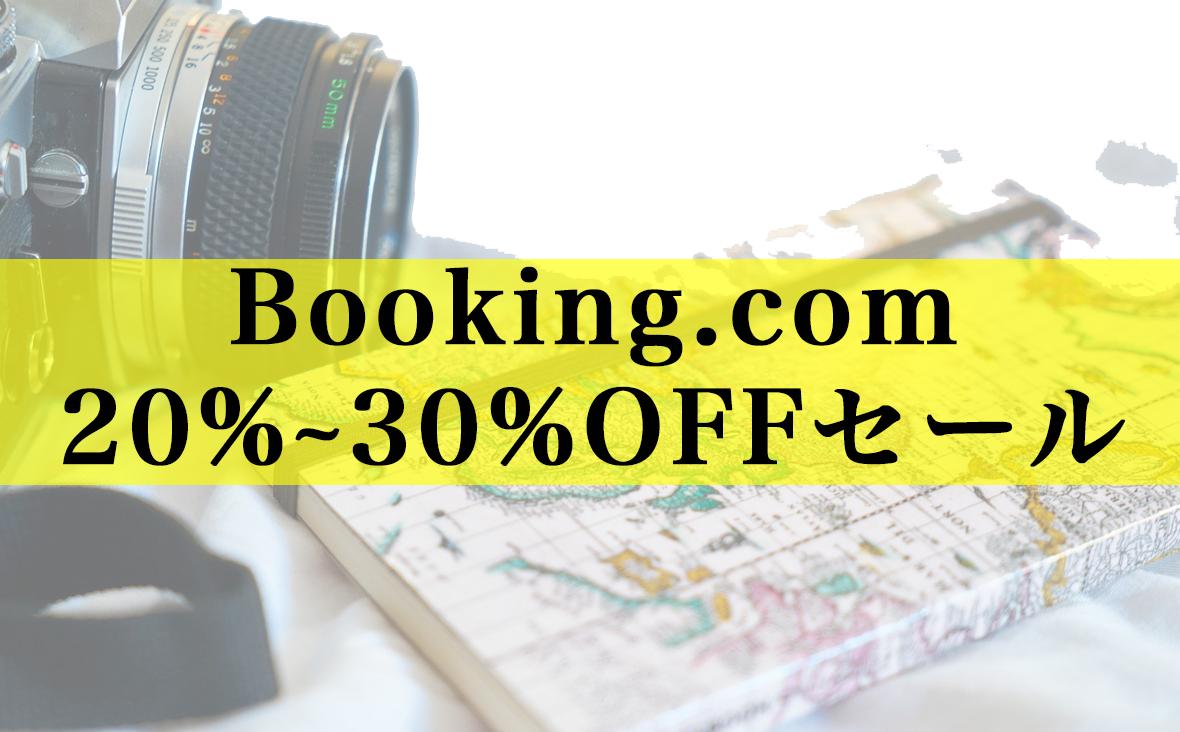Booking.com(ブッキングドットコム)のお得なセール