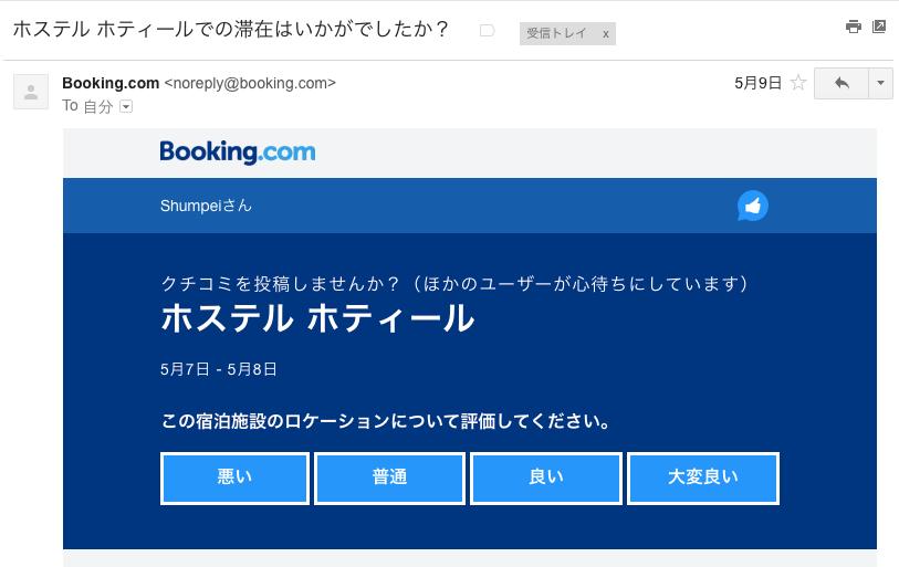 Booking.com(ブッキングドットコム)のホテルレビューのメール