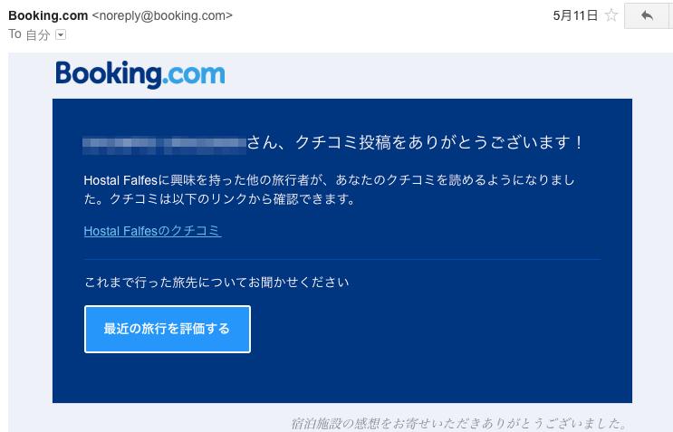Booking.com(ブッキングドットコム)の口コミ投稿完了