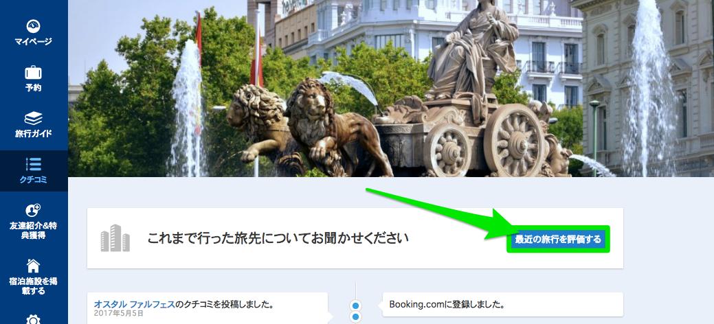 Booking.com(ブッキングドットコム)の旅先の評判を書く方法