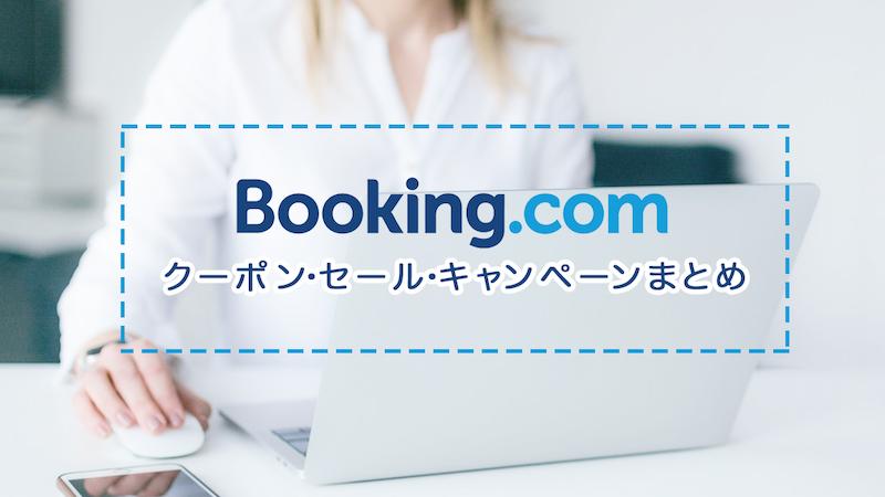 ブッキングドットコム(Booking.com)の割引クーポン・セール・キャンペーンまとめ。使い方や注意点を紹介