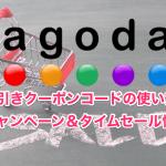 Agoda(アゴダ)の割引クーポンコードの使い方