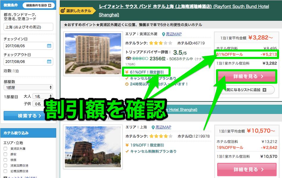 海外ホテル直前割引セール対象ホテルで確認しておく項目