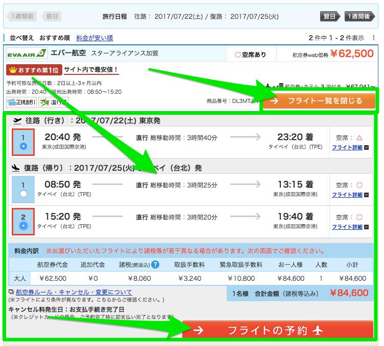 DeNAトラベルで直前予約できる海外航空券の日程を選択