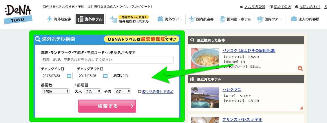 DeNAトラベルで現地払いできるホテルを検索