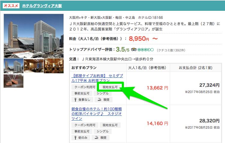 DeNAトラベルで現地払いできる国内ホテルを見分ける方法