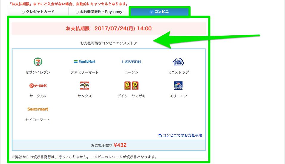 DeNAトラベルの決済画面でコンビニ支払い情報を入力