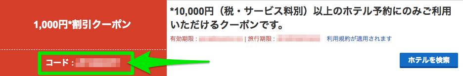 ホテルズドットコムクーポン1000円
