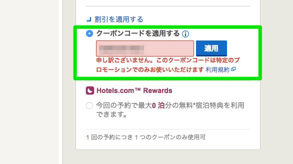 ホテルズドットコムのクーポンエラー画面