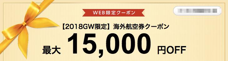 DeNAトラベルのGWクーポン2018海外航空券