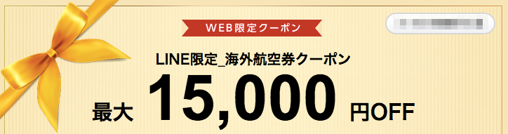 DeNAトラベルの海外航空券LINE限定クーポン