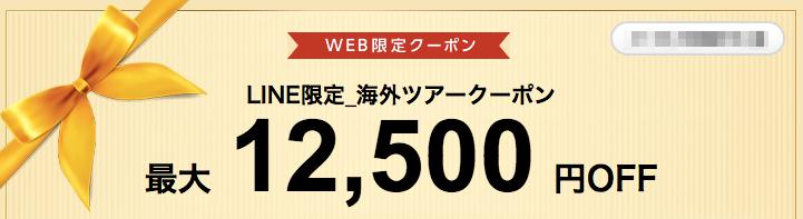 DeNAトラベルの海外ツアーLINE限定クーポン
