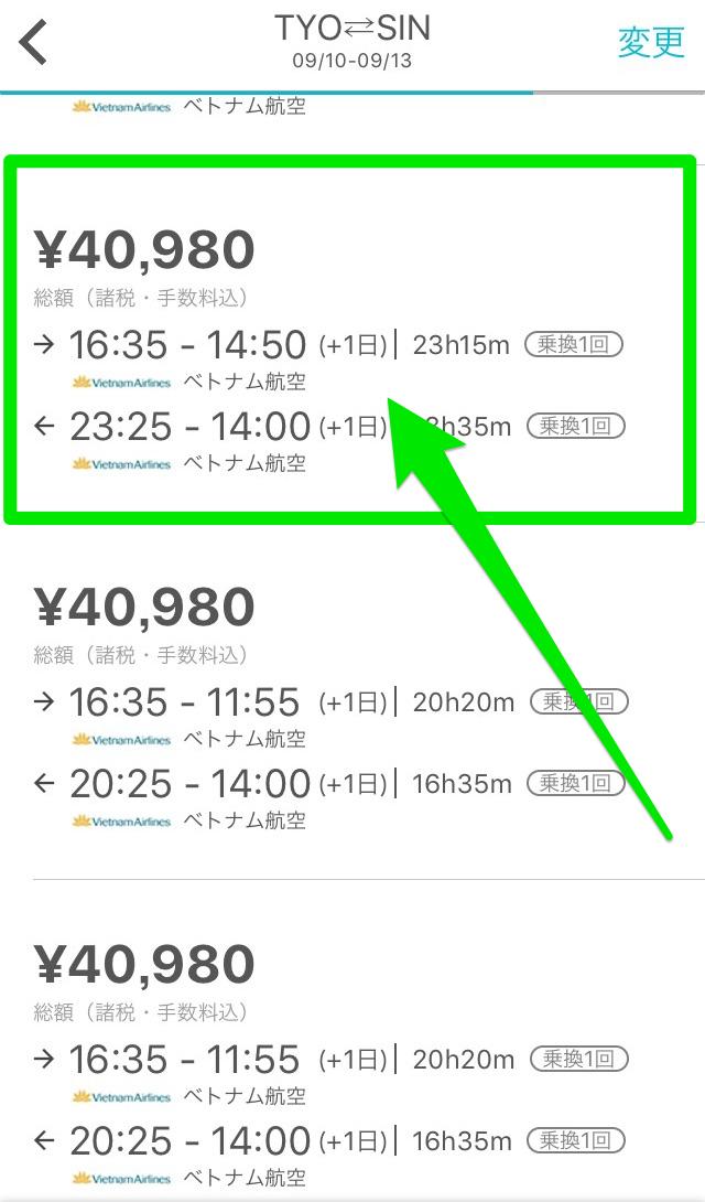 エアトリアプリで海外航空券を選択