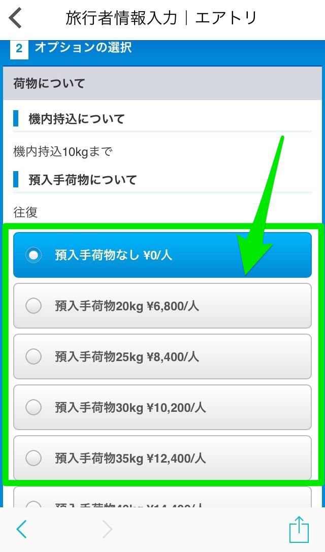 エアトリアプリでオプション追加可能